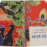 les frères Bourliouk, Kamenski, Tango avec les vaches