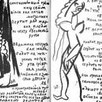 Kroutchionykh, Khlebnikov, Jeu en Enfer.