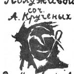 Kroutchionykh, Larionov, couverture de À demi-mort.